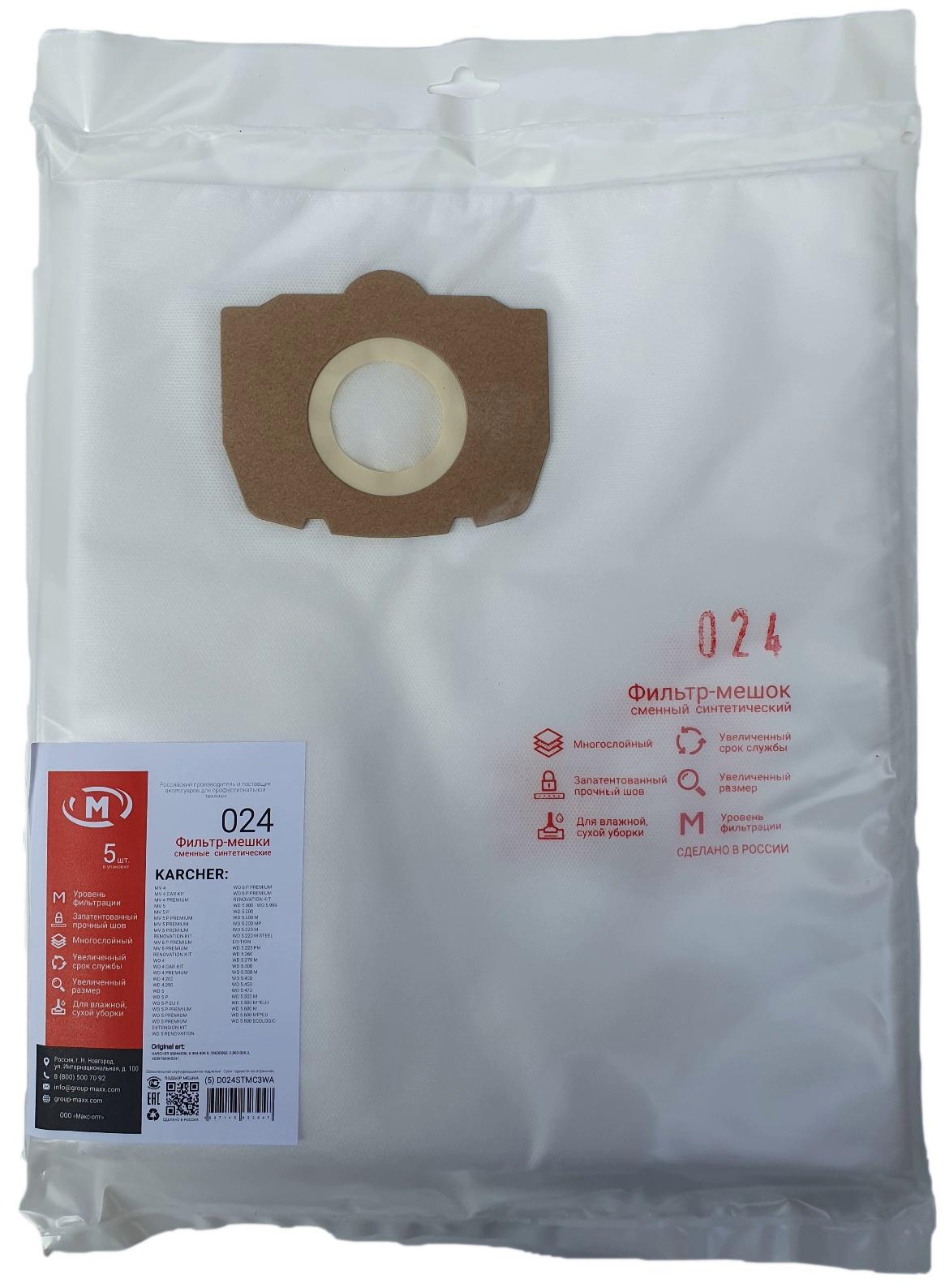 Пылесборники MAXX 024 для промышленных пылесосов, 5 шт. karcher к 4