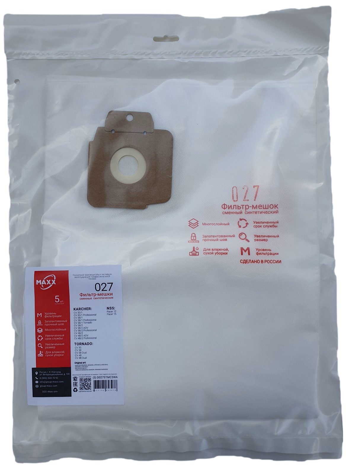 Пылесборник MAXX 027 пылесборник maxx 020r