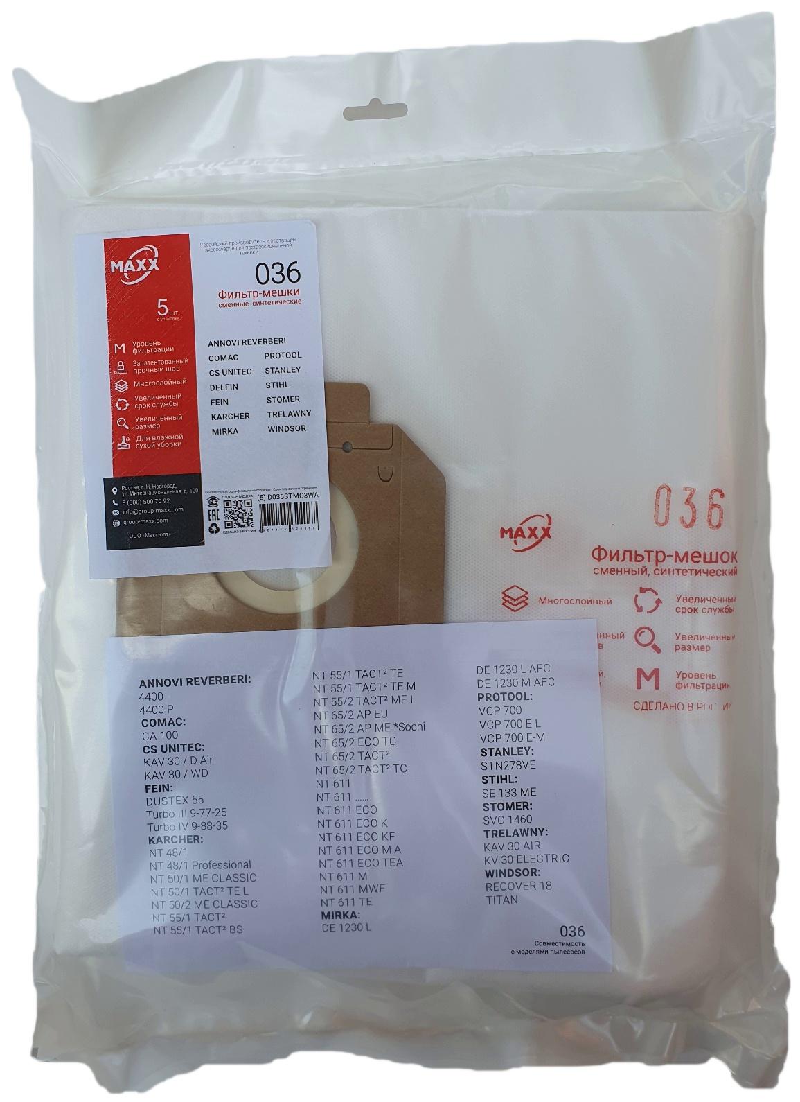 Пылесборники MAXX 036 для промышленных пылесосов, 5 шт.