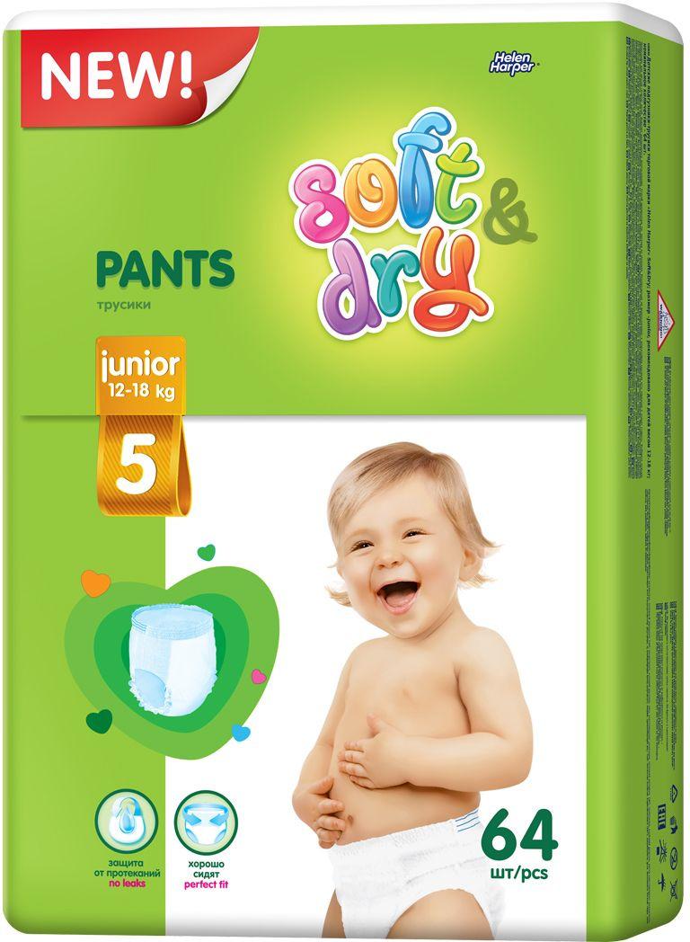 Подгузники-трусики Helen Harper Soft & Dry, размер 5, 12-18 кг, 64 шт подгузники helen harper baby newborn 2 5 кг 24шт