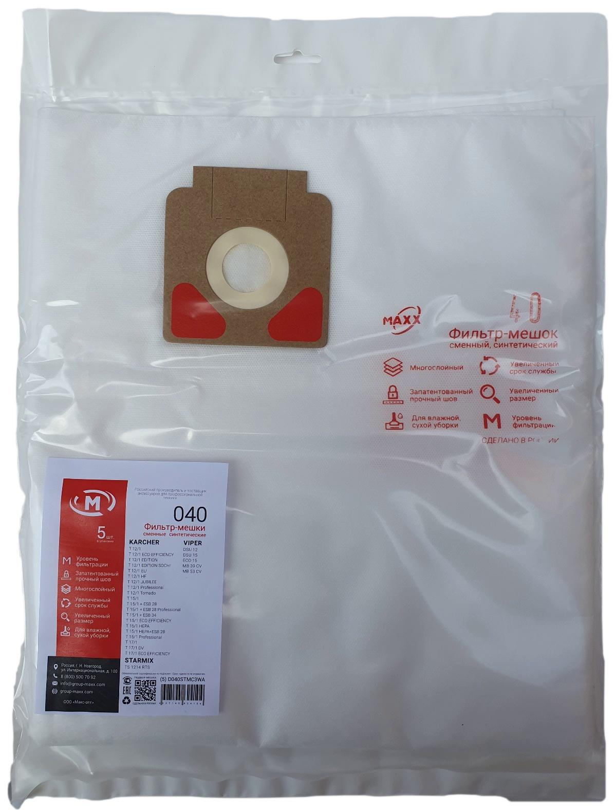 Пылесборник MAXX 040 karcher sc4