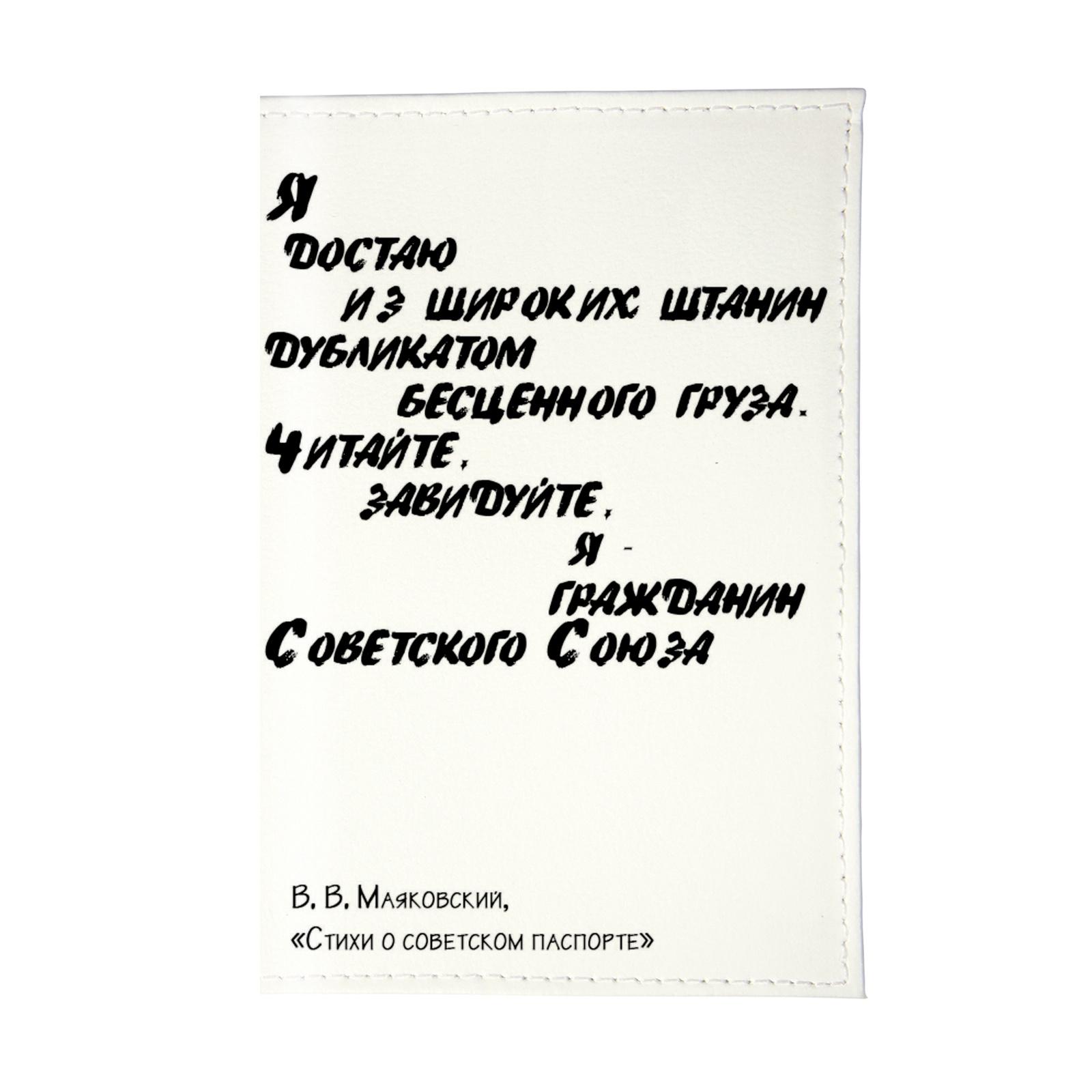 Обложка для автодокументов Mitya Veselkov обложка для автодокументов mitya veselkov autozam109