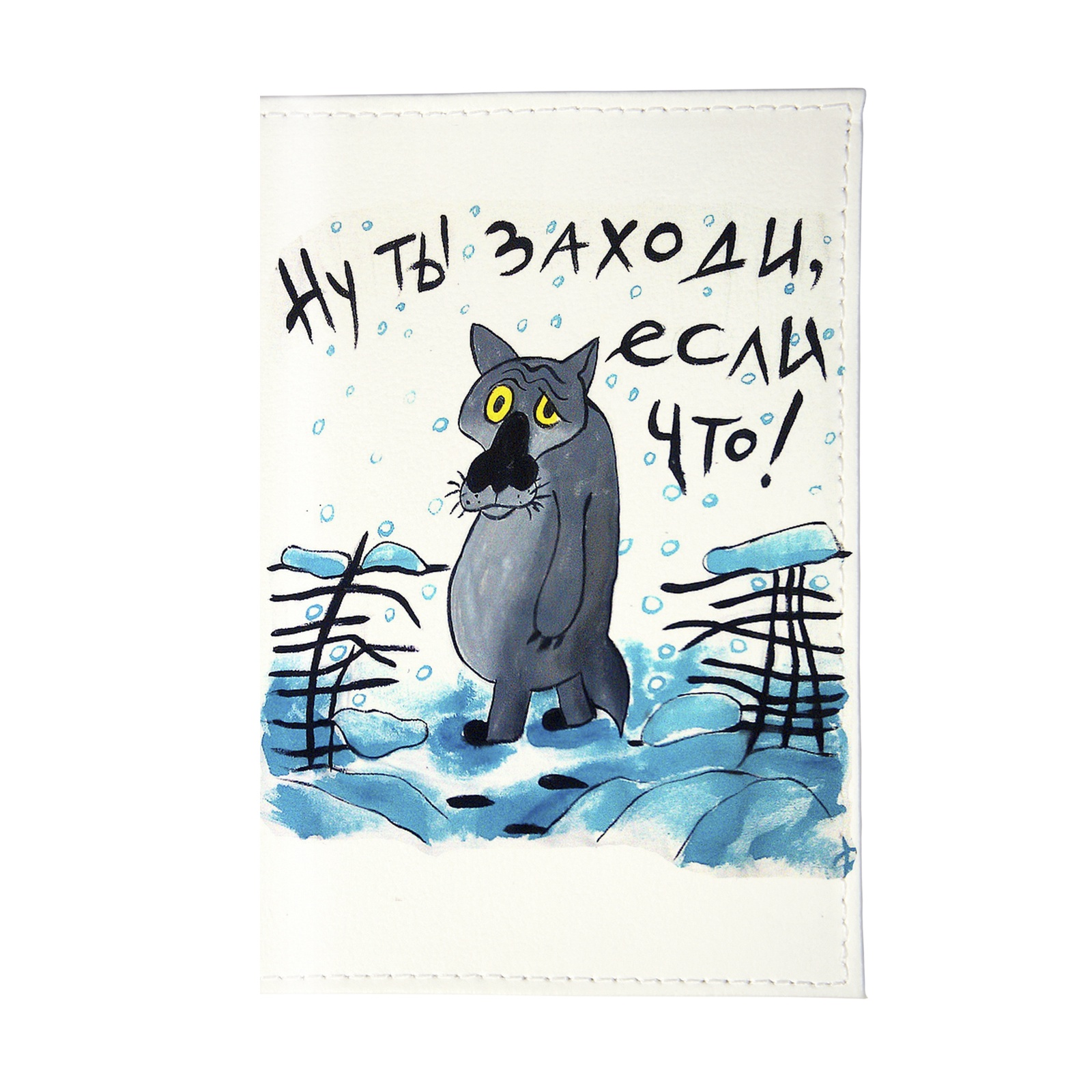 Обложка для автодокументов Mitya Veselkov