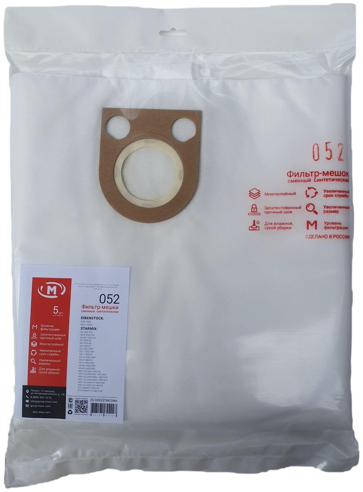 Пылесборники MAXX 052 для промышленных пылесосов, 5 шт. bosch hmt 72m420