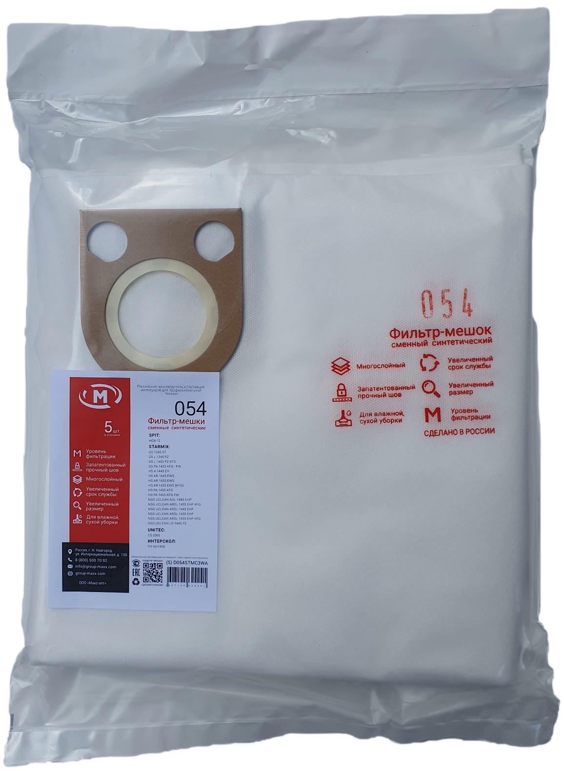 цена на Пылесборники MAXX 054 для промышленных пылесосов, 5 шт.