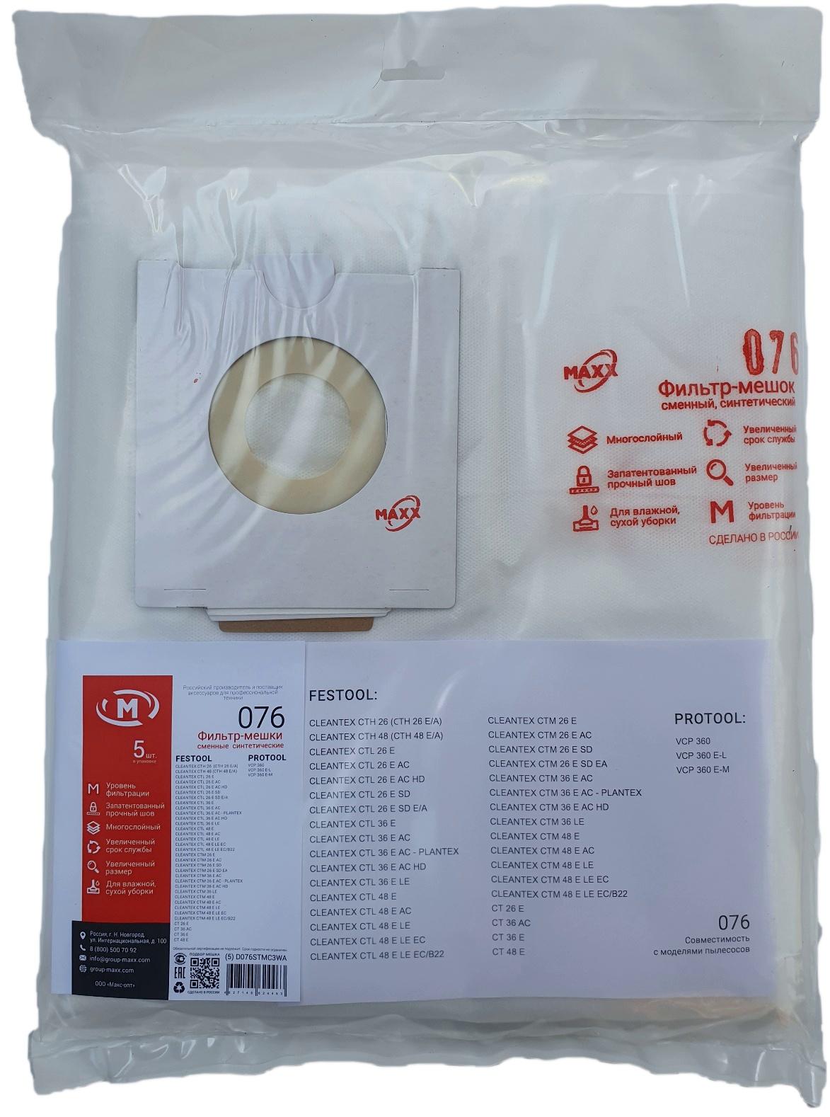 цена на Пылесборники MAXX 076 для промышленных пылесосов, 5 шт.