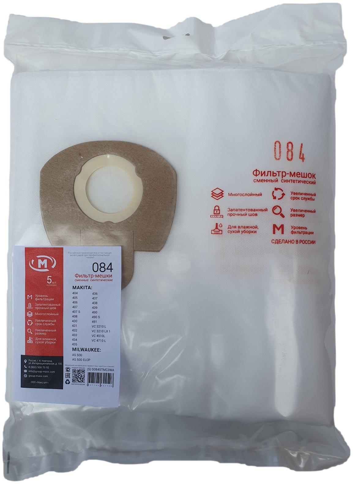 Пылесборники MAXX 084 для промышленных пылесосов, 5 шт.