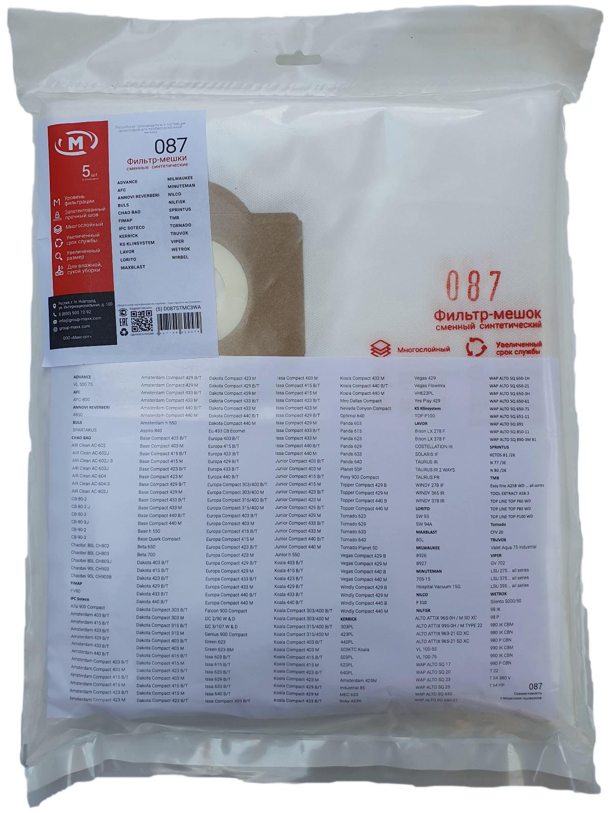 Пылесборники MAXX 087 для промышленных пылесосов, 5 шт. недорго, оригинальная цена