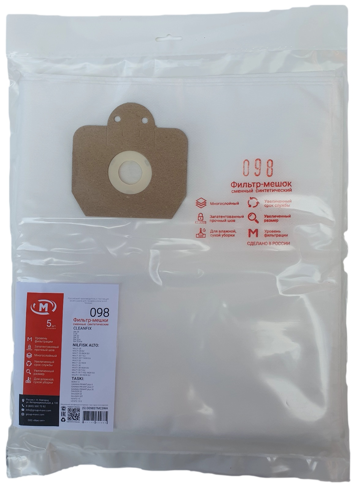 Пылесборник MAXX 098 цена