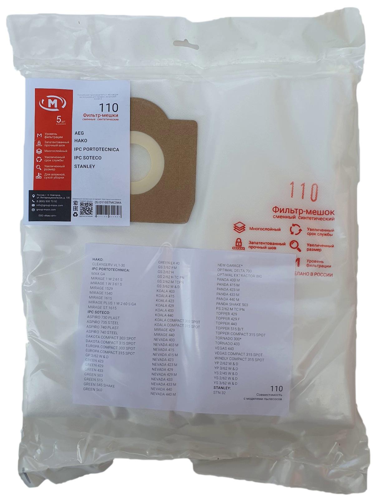 Пылесборники MAXX 110 для промышленных пылесосов, 5 шт. кабель ipc 308 black
