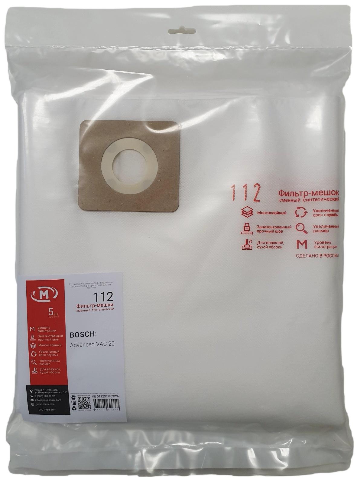 Пылесборники MAXX 112 для промышленных пылесосов, 5 шт.