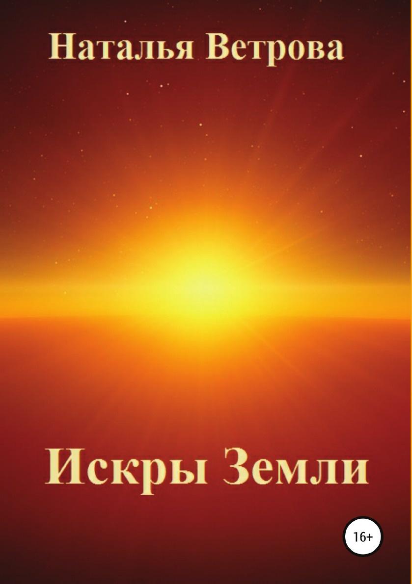 Наталья Ветрова Искры Земли