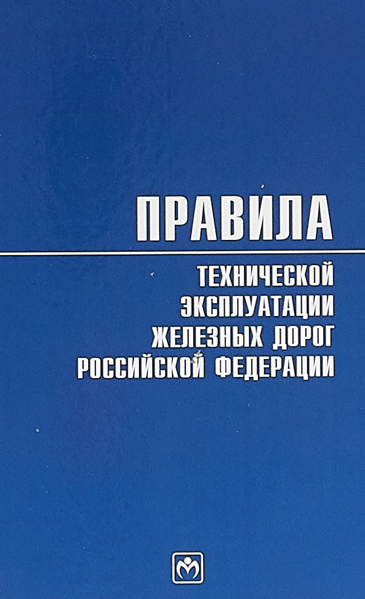 Без автора Правила технической эксплуатации железных дорог Российской Федерации мфу железнодорожного
