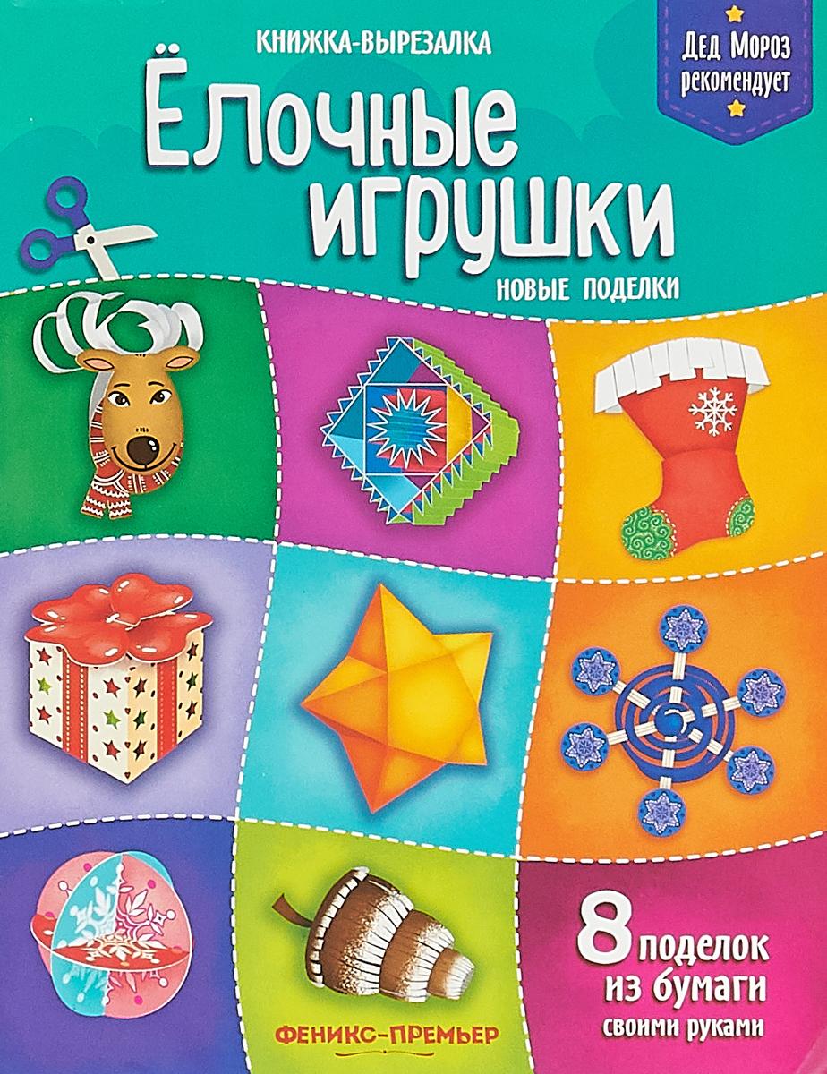 Кожевникова Т. Елочные игрушки. Новые поделки. Книжка-вырезалка