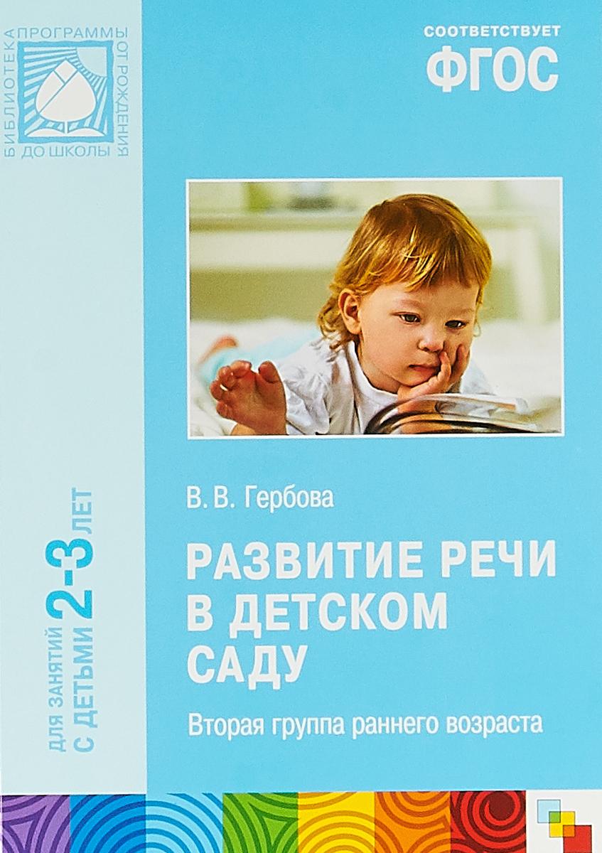 В. В. Гербова Развитие речи в детском саду. Вторая группа раннего возраста