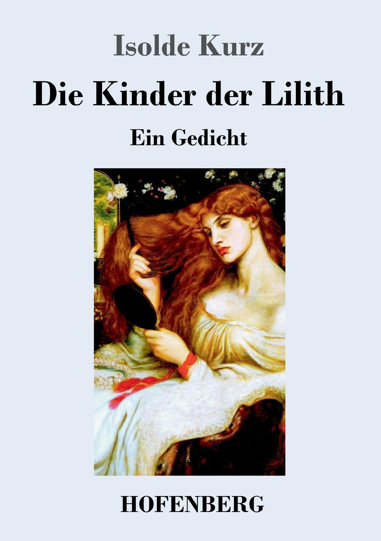 Isolde Kurz Die Kinder der Lilith недорго, оригинальная цена