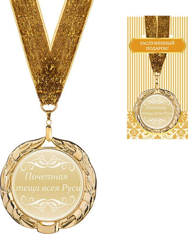 Медаль сувенирная Lefard Почетная теща всея Руси, 197-093-82, диаметр 7 см медаль сувенирная лучшие родители на свете диаметр 4 см
