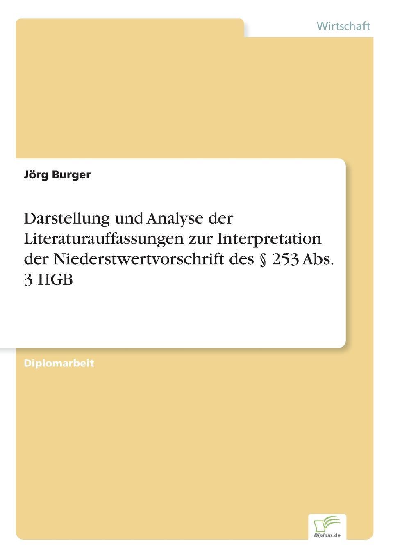 купить Jörg Burger Darstellung und Analyse der Literaturauffassungen zur Interpretation der Niederstwertvorschrift des . 253 Abs. 3 HGB онлайн