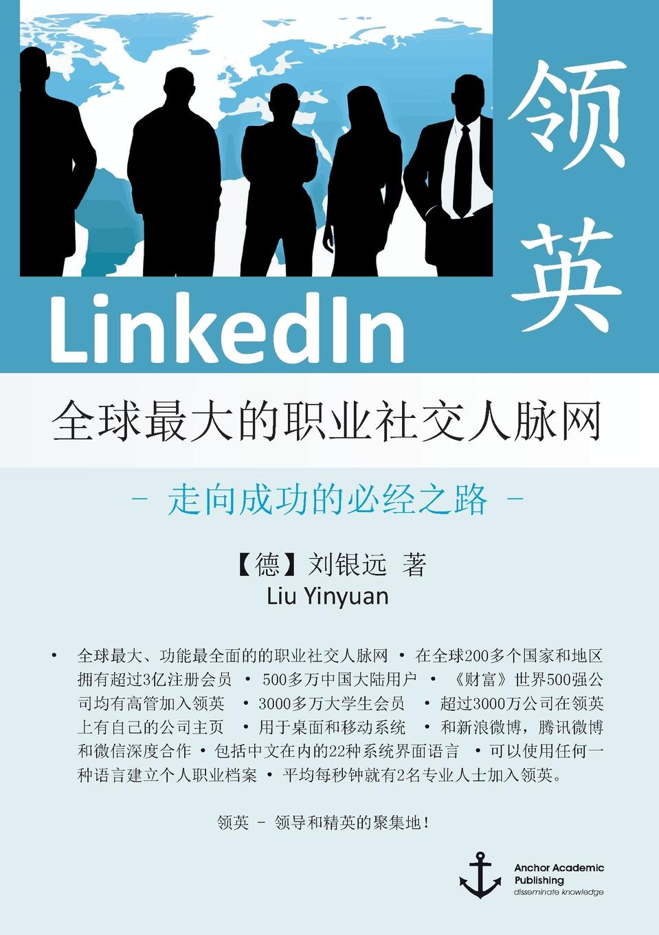 Yinyuan Liu LinkedIn - The World.s Largest Professional Social Network - The Only Road to Success (published in Mandarin)