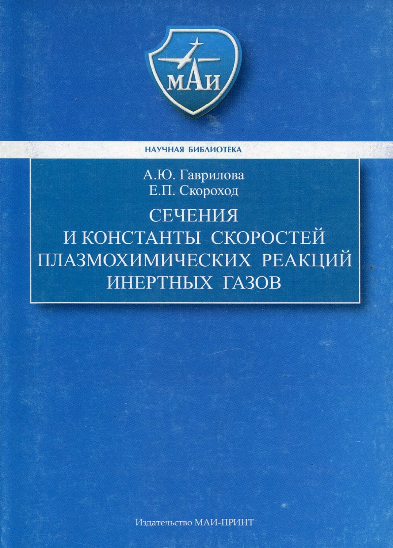 Гаврилова Анна Юрьевна Сечения и константы скоростей плазмохимических реакций инертных газов