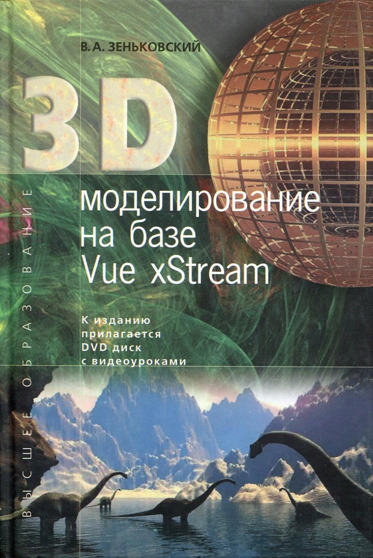 Зеньковский Валентин Андреевич 3D моделирование на базе Vue xStream (+ DVD-ROM)