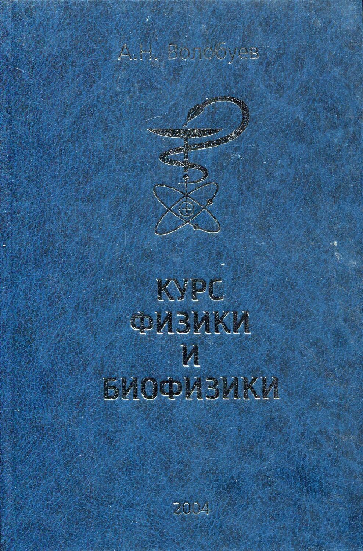 Волобуев Андрей Николаевич Курс физики и биофизики