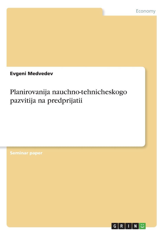 Evgeni Medvedev Planirovanija nauchno-tehnicheskogo pazvitija na predprijatii