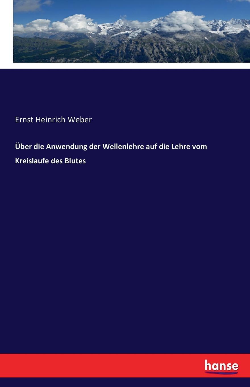 Ernst Heinrich Weber Uber die Anwendung der Wellenlehre auf die Lehre vom Kreislaufe des Blutes die farben des blutes glasernes schwert