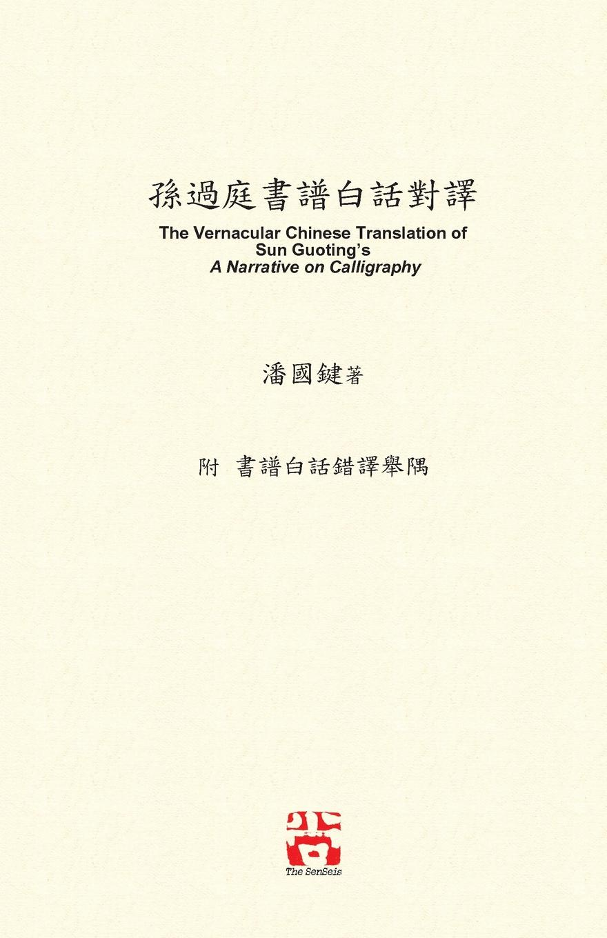 國鍵 潘, Kwok Kin Poon .......... The Vernacular Chinese Translation of Sun Guoting.s A Narrative on Calligraphy 赚钱更要赚人生