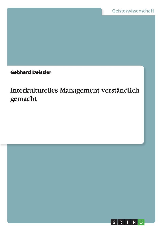купить Gebhard Deissler Interkulturelles Management verstandlich gemacht по цене 4289 рублей