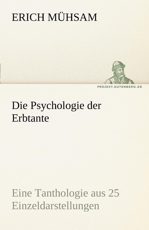 Erich M. Hsam, Erich Muhsam Die Psychologie Der Erbtante цена 2017