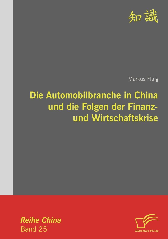 Markus Flaig Die Automobilbranche in China und die Folgen der Finanz- und Wirtschaftskrise недорого