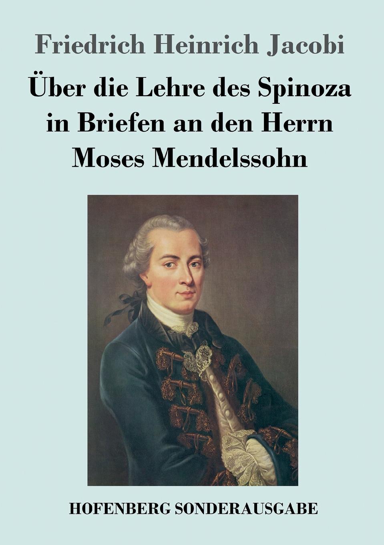 Friedrich Heinrich Jacobi Uber die Lehre des Spinoza in Briefen an den Herrn Moses Mendelssohn ludwig mauthner die lehre von den augenmuskellahmungen classic reprint