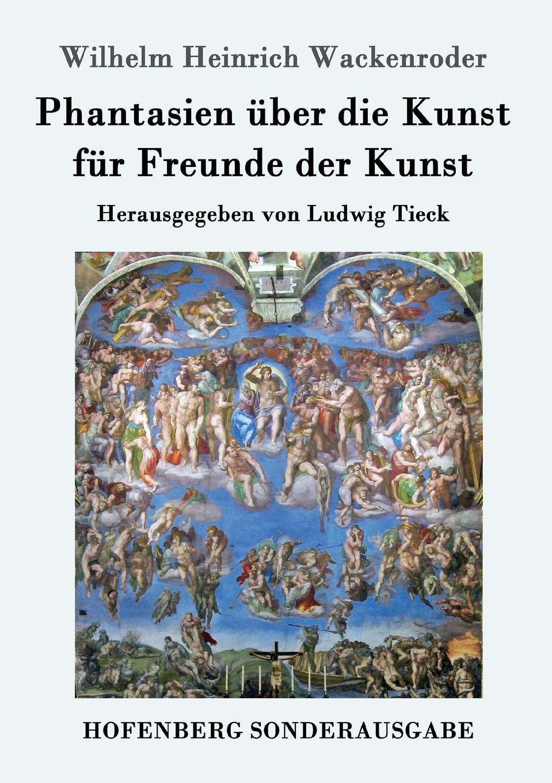 Wilhelm Heinrich Wackenroder Phantasien uber die Kunst fur Freunde der Kunst полотенце кухонное soavita ку ка ре ку цвет фисташковый 40 х 60 см