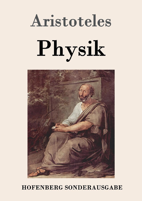Аристотель Physik