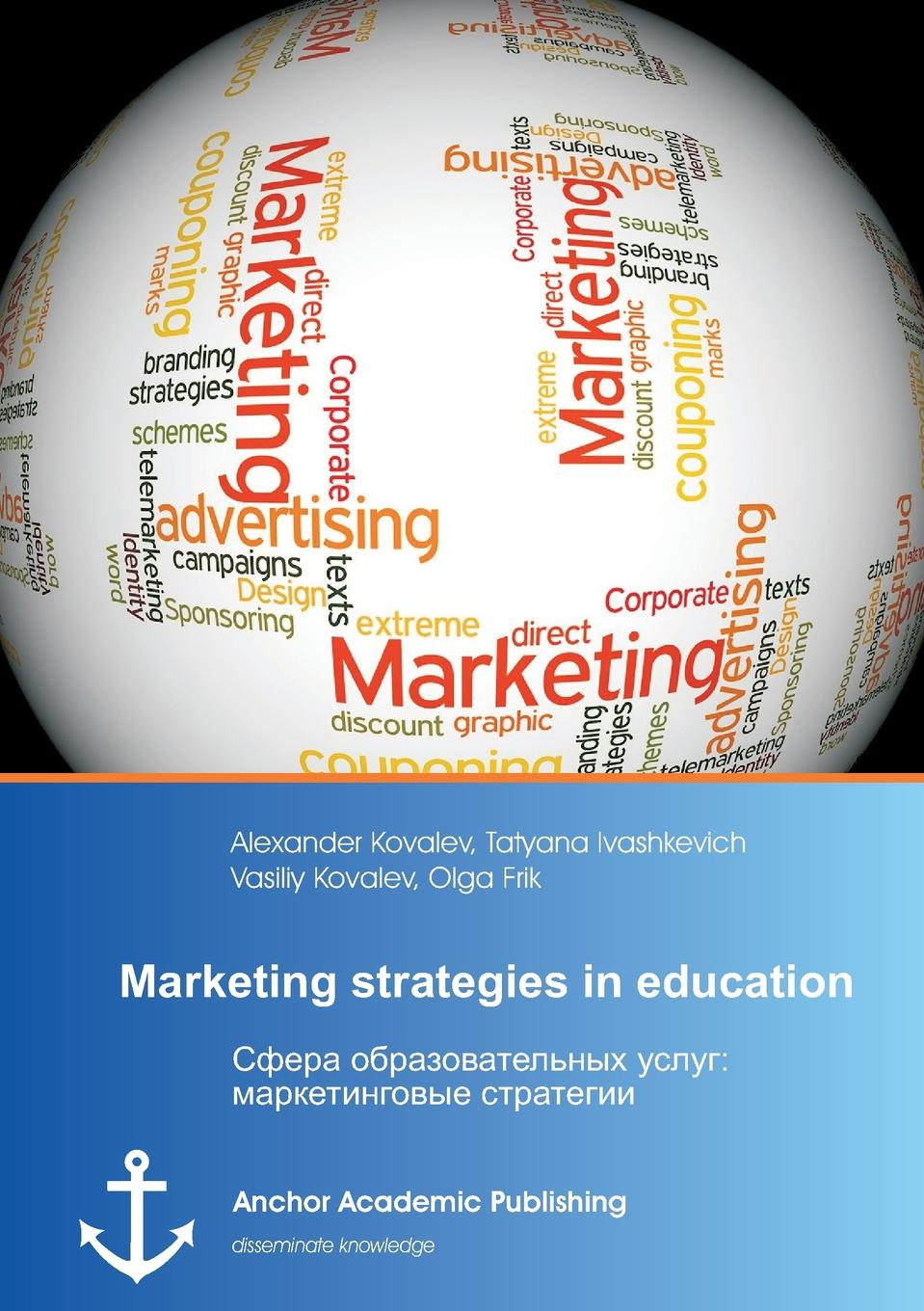 Aleksandr Kovalev Marketing strategies in education (published in russian) improving leisure services through marketing action