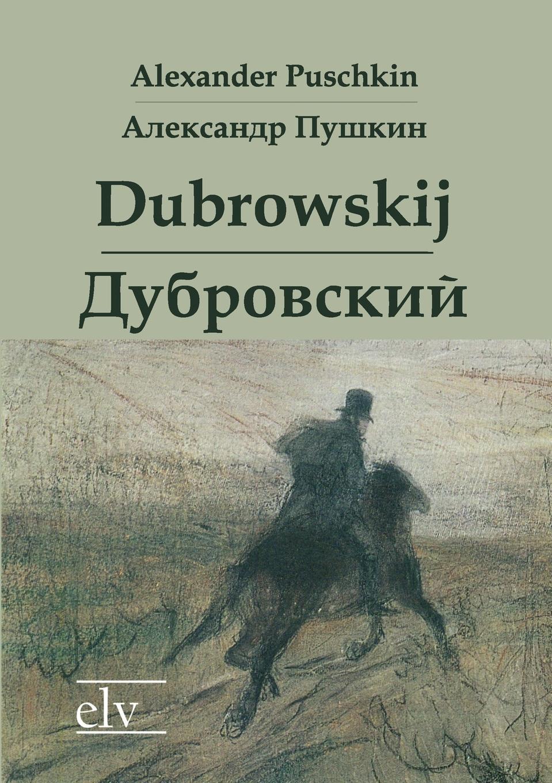 Фото - Alexander Sergejewitsch Puschkin Dubrowskij а с пушкин alexander puschkin