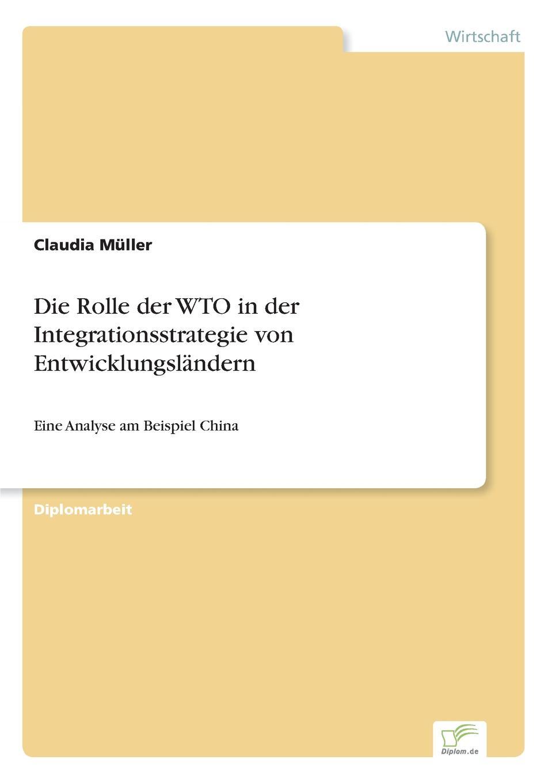 Claudia Müller Die Rolle der WTO in der Integrationsstrategie von Entwicklungslandern недорого