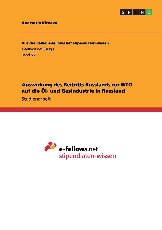 Anastasia Kireeva Auswirkung des Beitritts Russlands zur WTO auf die Ol- und Gasindustrie in Russland недорого