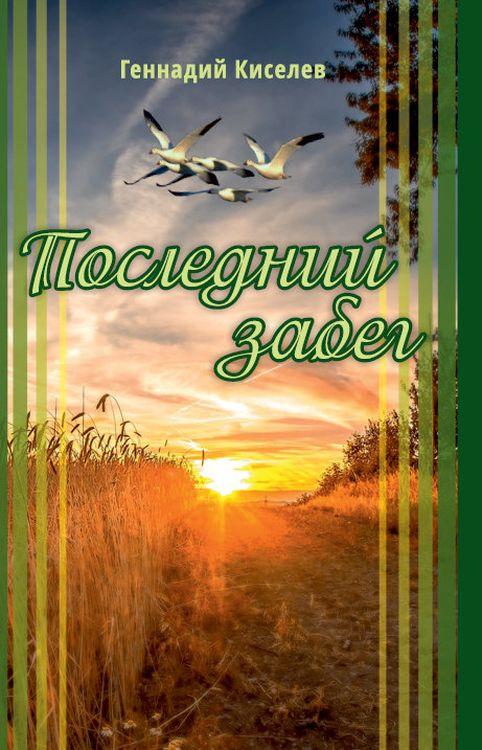 Киселев Г. Последний забег