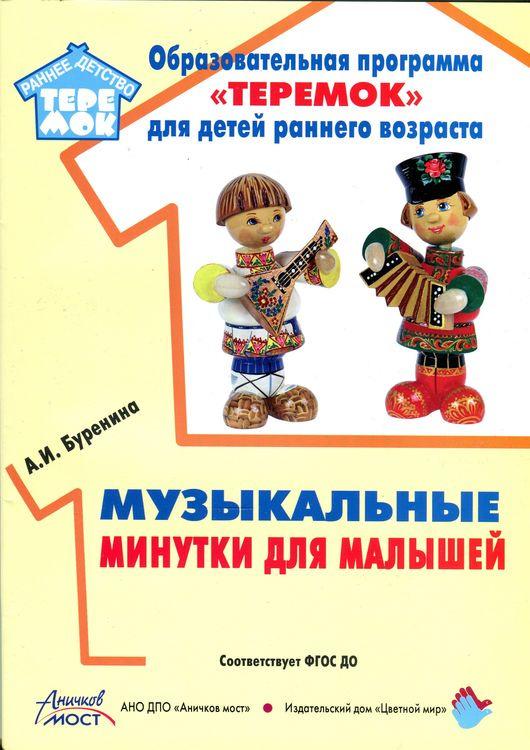 Буренина А. Музыкальные минутки для малышей fenix сборник игр для детей от 3 до 4 лет