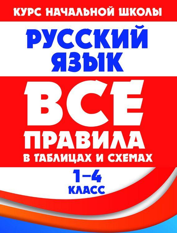 Жуковина Е. Русский язык. Все правила в таблицах и схемах. 1-4 классы