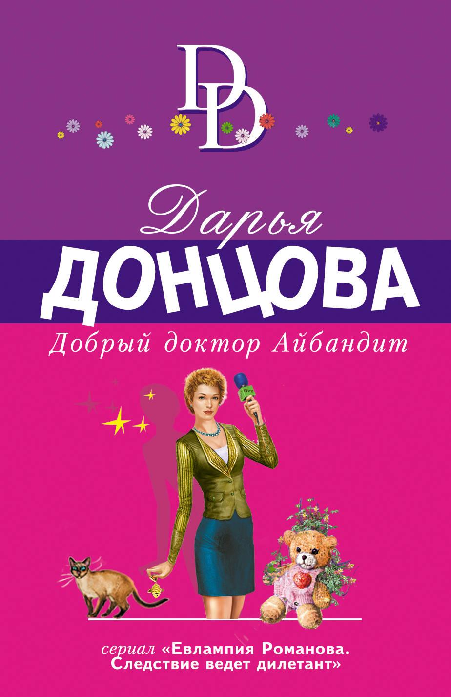 Дарья Донцова Добрый доктор Айбандит