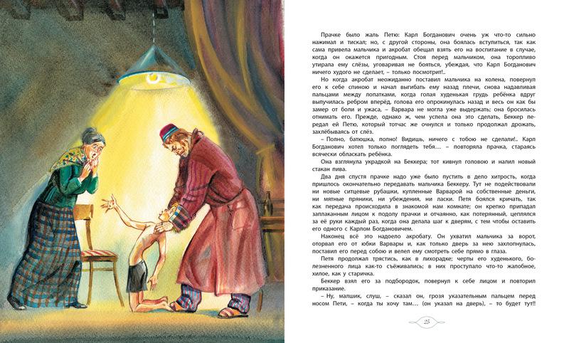 Читать купленный мальчик короленко
