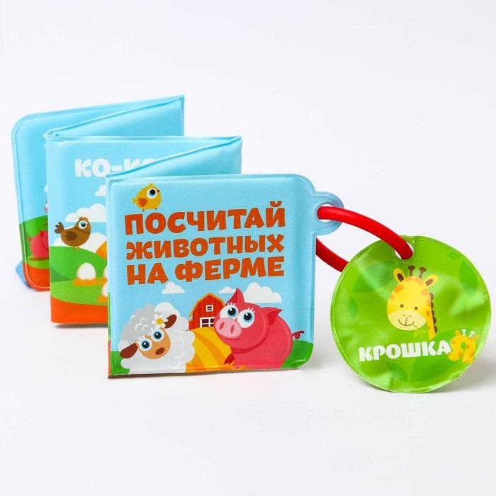 Игрушка для ванной Крошка Я Книжка для игры в ванной с пищалкой