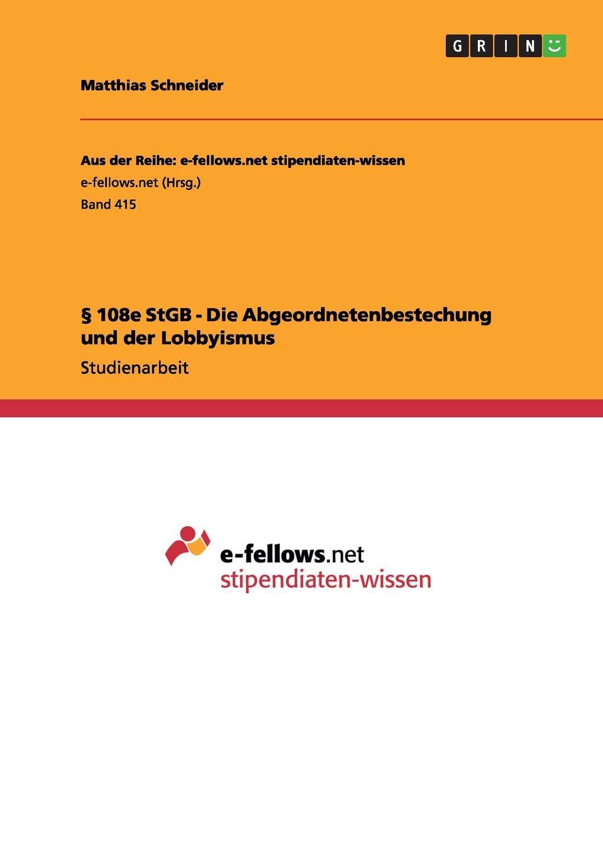 Книга . 108e StGB - Die Abgeordnetenbestechung und der Lobbyismus. Matthias Schneider