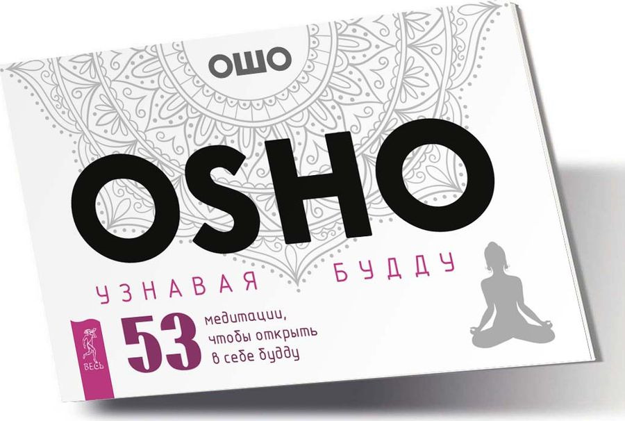 Узнавая Будду. 53 медитации, чтобы открыть в себе Будду (брошюра + 53 карты в подарочной упаковке) | Ошо Раджниш