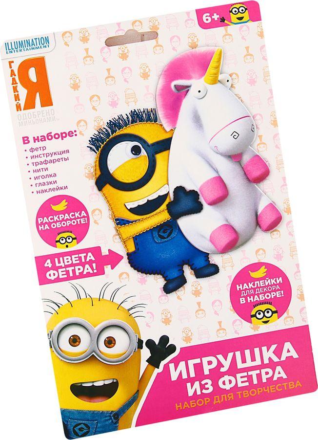 Набор для изготовления игрушки из фетра Гадкий Я, 3314689 делай с мамой шьем игрушку из фетра том гадкий я