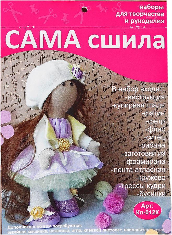 """Набор для изготовления текстильной куклы Сама сшила """"Весна"""", Кл-012К"""