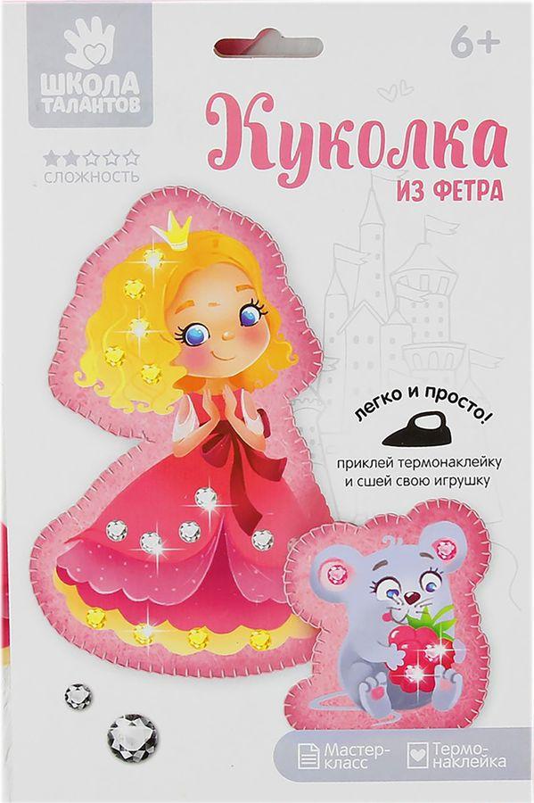 Набор для изготовления игрушки из фетра Школа талантов Маленькая принцесса, с термонаклейкой, 4070756 школа талантов набор для росписи по холсту маленькая умница с блестками